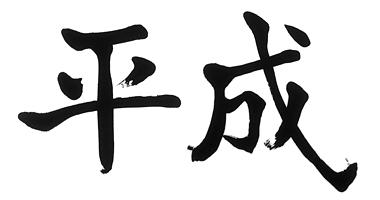 平成」という元号の意味・由来は?   商品として売れる電子書籍の作り方