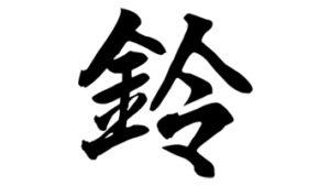 鈴木の「鈴」の字の最後を「マ」と書くと別の字になる!?