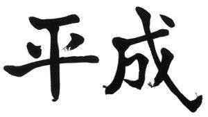 「平成」という元号の意味・由来は?